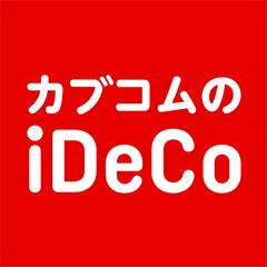 カブコムのiDeCo(イデコ)個人型確定拠出年金アプリ