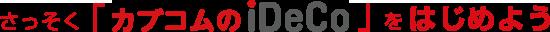 さっそくカブコムのiDeCo(イデコ)個人型確定拠出年金スマホアプリをダウンロード