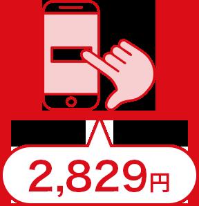 カブコムのiDeCo(イデコ)個人型確定拠出年金への加入・移管時初期手数料は2,829円