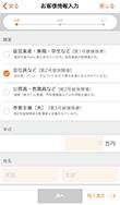 カブコムのiDeCo(イデコ)個人型確定拠出年金スマホアプリ - お申し込み情報入力