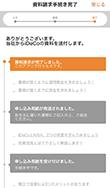 カブコムのiDeCo(イデコ)個人型確定拠出年金スマホアプリ - お申し込み完了