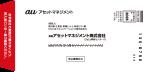 カブコムのiDeCo(イデコ)個人型確定拠出年金 - 返信用封筒