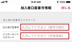 カブコムのiDeCo(イデコ)個人型確定拠出年金アプリ - カブコムのiDeCoログイン画面