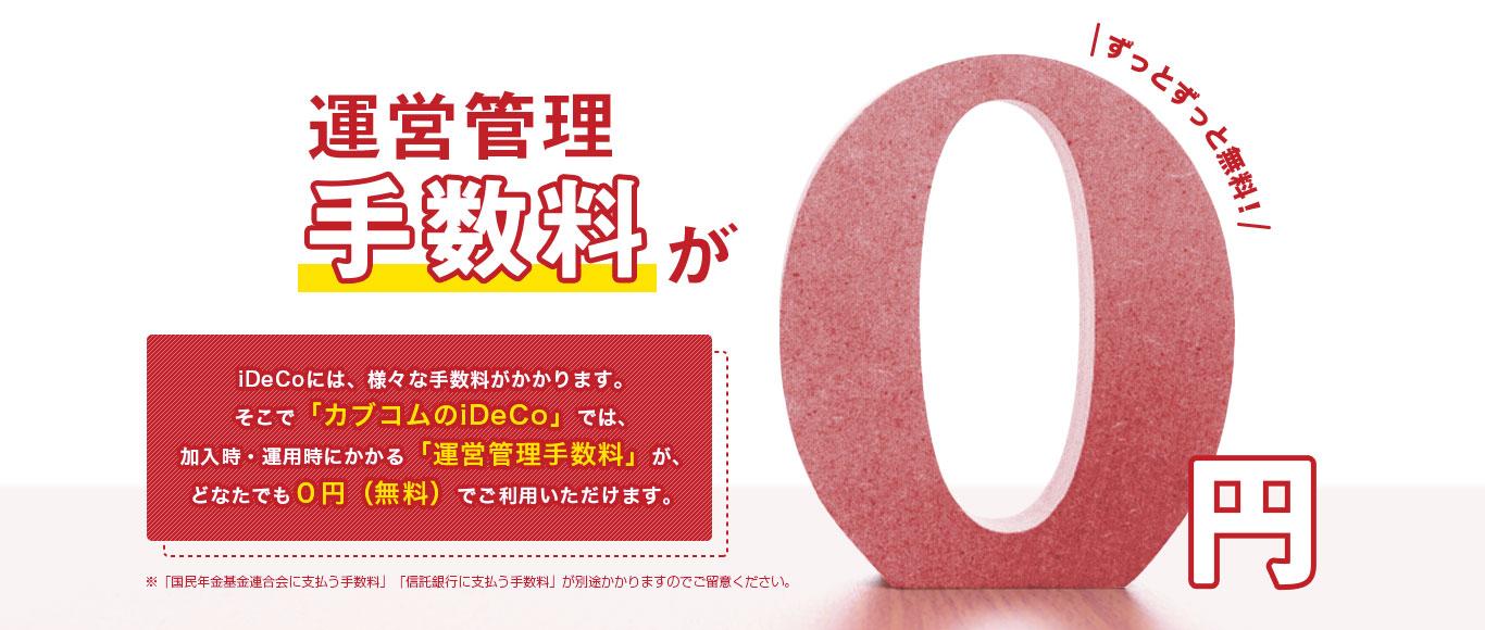 カブコムのiDeCo(イデコ) 個人型確定拠出型年金は「運営管理手数料」は0円(無料)
