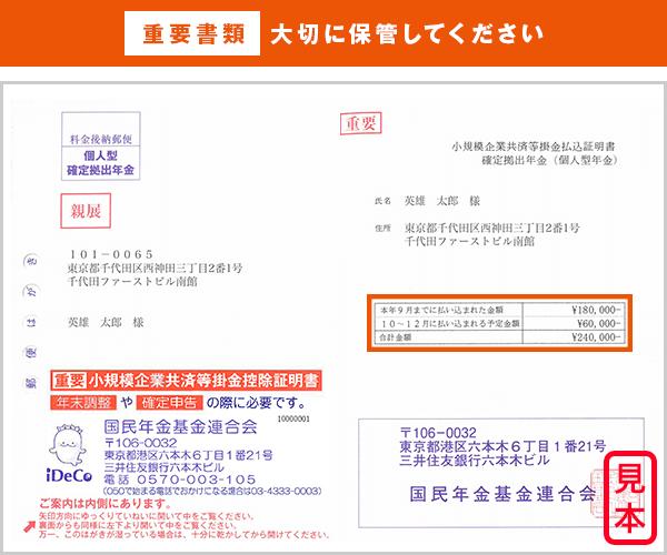 小規模企業共済等掛金払込証明書の「本年9月までに払い込まれた金額」と「10~12月に払い込まれる予定金額」を参照する(会社員・公務員 - 年末調整版)