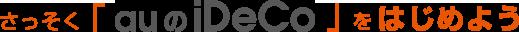 さっそくauの個人型確定拠出年金サービス「auのiDeCo(イデコ)」スマートフォンアプリをダウンロード
