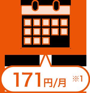 auのスマホ年金「auのiDeCo(イデコ)」個人型確定拠出年金での加入者「口座管理手数料」は毎月171円