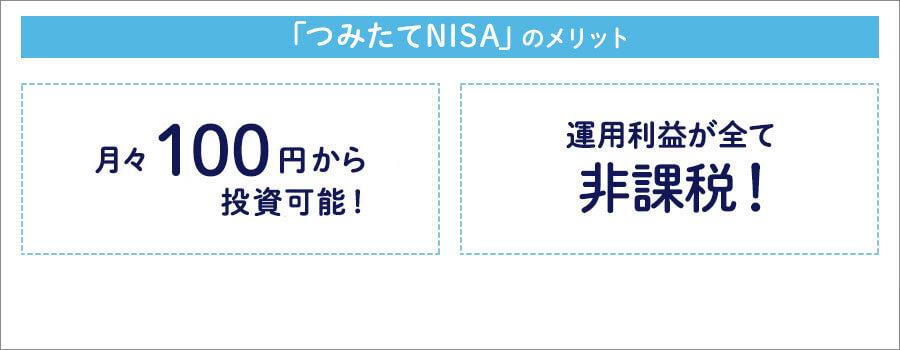 「つみたてNISA」なら少額からはじめられる! 初心者にも手軽!月々100円から投資可能! 運用利益が全て非課税!