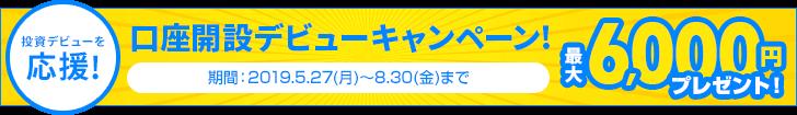 投資デビューを応援!KDDIアセットマネジメントの大和証券口座開設キャンペーンで最大6000円プレゼント