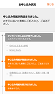 auのスマホ年金「auのiDeCo(イデコ)」個人型確定拠出年金スマートフォンアプリ(スマホ年金アプリ) - お申し込み完了
