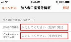 auのスマホ年金「auのiDeCo(イデコ)」個人向け確定拠出年金スマートフォンアプリ(スマホ年金アプリ) - auのiDeCoログイン画面