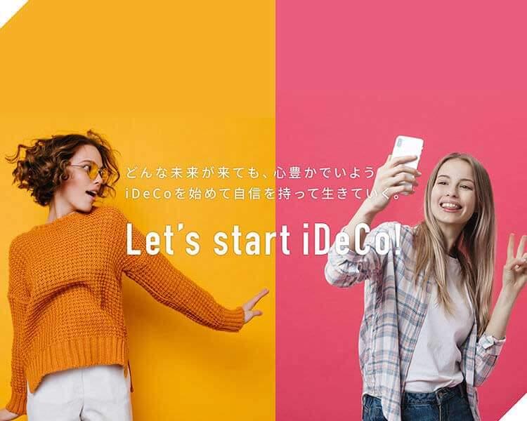 どんな未来が来ても、心豊かでいよう iDeCoを始めて自信を持って生きていく。Let's start iDeCo!