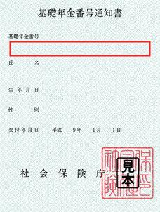 基礎年金番号通知書で基礎年金番号を確認する