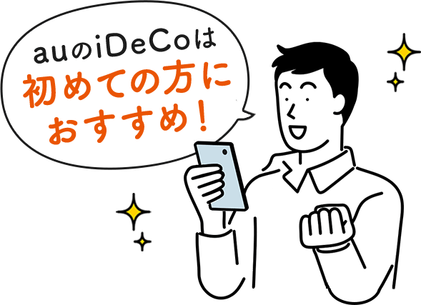 auのiDeCoは初めての方におすすめ!