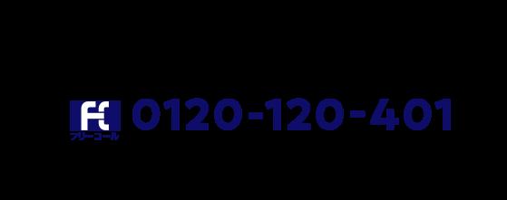 auのiDeCoカスタマーサービスセンター 携帯電話/一般電話から:0120-120-401 受付時間 平日9:00~20:00