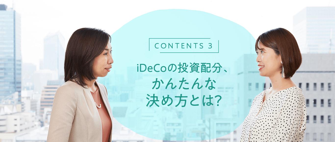 iDeCoの投資配分、かんたんな決め方とは?20代・30代の女性の皆さん老後のお金のこと、一緒に考えませんか?ファイナンシャルプランナー飯村久美さんと「きんゆう女子。」を運営する鈴木万梨子さんに対談いただきました