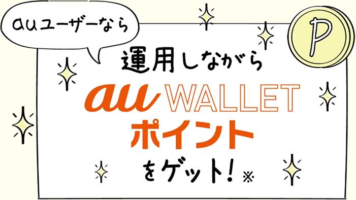 auユーザーなら個人型確定拠出年金「auのiDeCo(イデコ)」で投資信託を運用しながらau WALLETポイントをゲット!