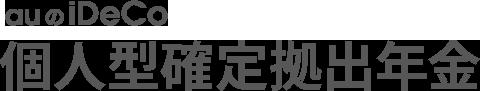 auの確定拠出年金 - スマホ年金サービス「auのiDeCo(イデコ)」