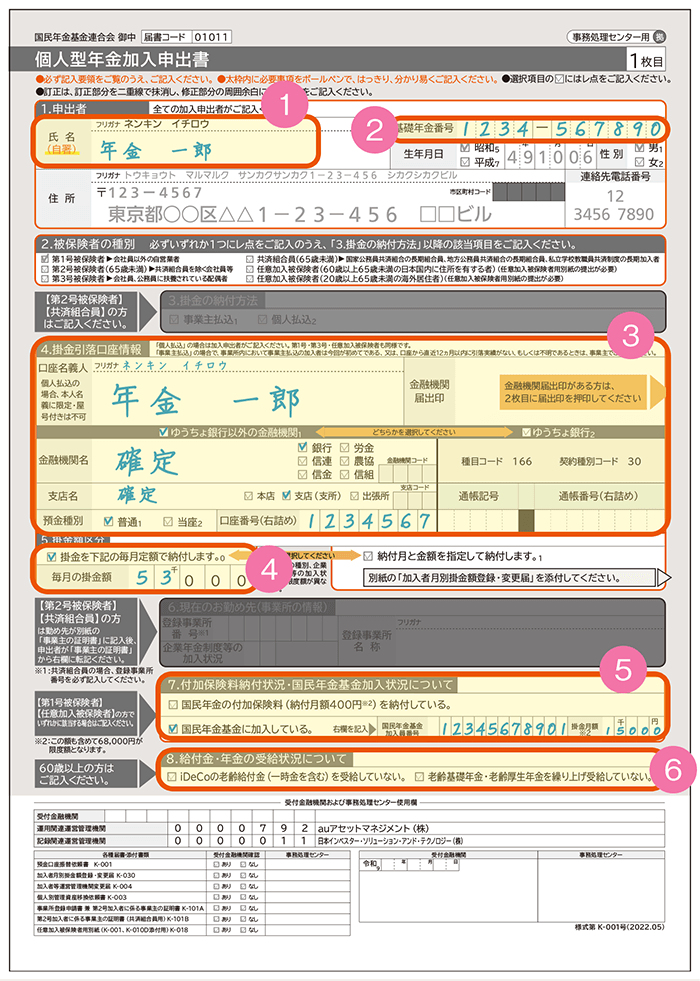 auのスマホ年金「auのiDeCo(イデコ)」個人型確定拠出年金で自営業などの第1号被保険者が記入する「個人型年金加入申出書」の記入方法