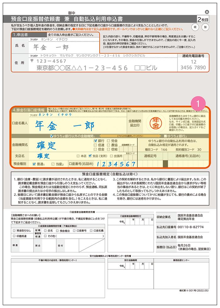 auのスマホ年金「auのiDeCo(イデコ)」個人型確定拠出年金の「預金口座振替依頼書 兼 自動払込利用申込書」記入方法