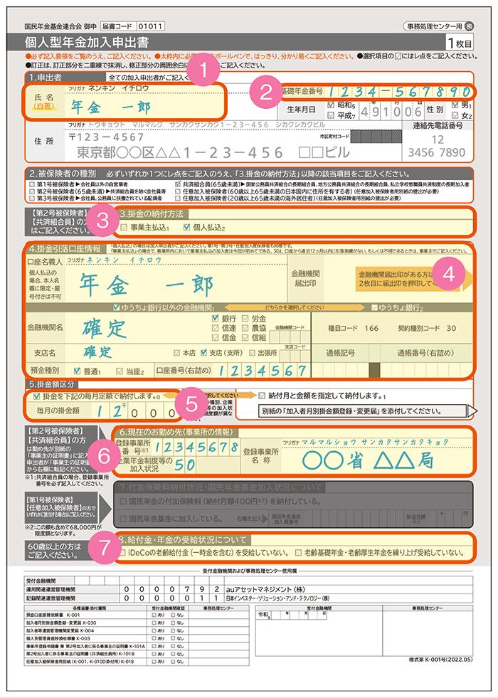 auのスマホ年金「auのiDeCo(イデコ)」個人型確定拠出年金で公務員が記入する「個人型年金加入申出書」の記入方法
