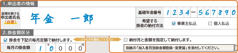 第2号加入者に係る事業主の証明書(公務員) - 申出者氏名と押印 | auのiDeCo(イデコ) 個人型確定拠出年金のお申し込み用紙記入方法