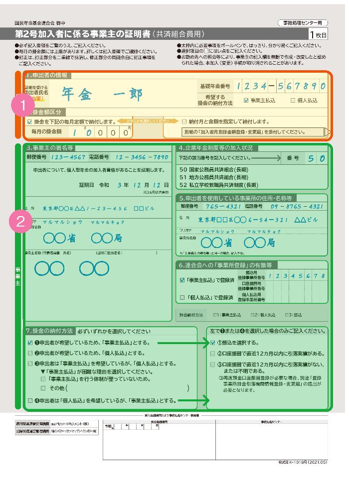 auのスマホ年金「auのiDeCo(イデコ)」個人型確定拠出年金の「事業所登録申請書 兼 第2号加入者に係る事業主の証明書(公務員)」の記入方法