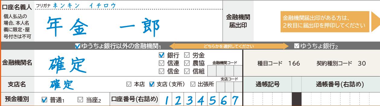 個人型年金加入申出書(専業主婦/専業主夫) - 掛金引落口座情報・金融機関届出印記入方法 | auのiDeCo(イデコ) 個人型確定拠出年金のお申し込み用紙記入方法