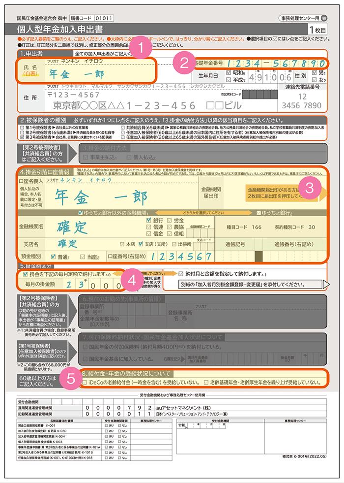 個人型年金加入申出書 - 専業主婦/専業主夫(第3号被保険者) | auのiDeCo(イデコ) 個人型確定拠出年金のお申し込み用紙記入方法