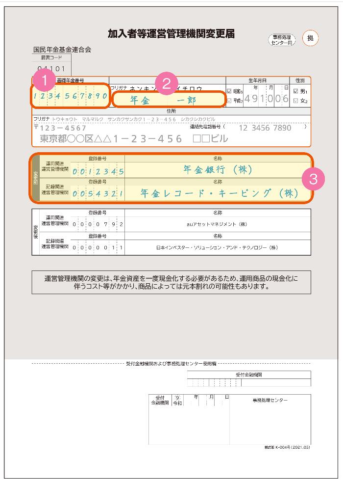 auのスマホ年金「auのiDeCo(イデコ)」個人型確定拠出年金の「加入者等運営管理機関変更届」記入方法