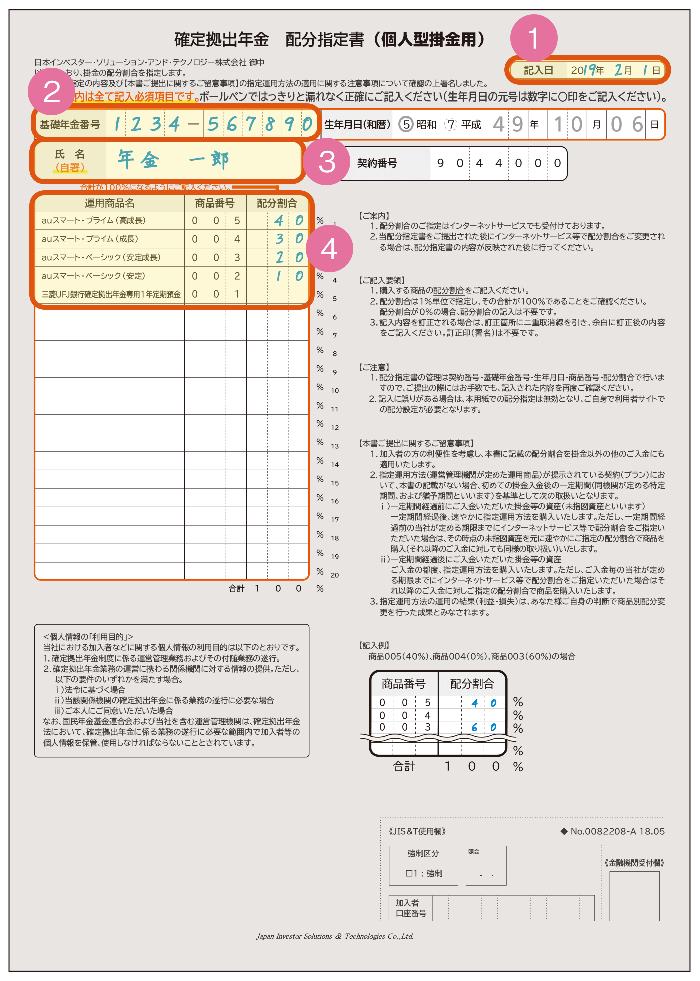 auの個人型確定拠出年金「auのiDeCo(イデコ)」の「確定拠出年金 配分指定書(個人型掛金用)」記入方法