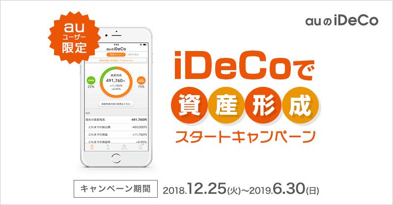 auユーザー限定!iDeCoで資産形成スタートキャンペーン開催中