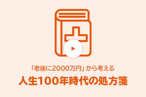 #1「老後に2000万円」から考える人生100年時代の処方箋