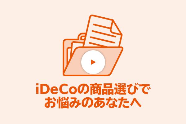 #6 iDeCoの商品選びでお悩みのあなたへ