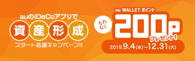auのiDeCoアプリで資産形成スタート応援キャンペーン - もれなく200WALLETポイントプレゼント