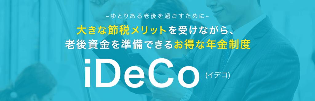 iDeCo(イデコ)を検討してみよう