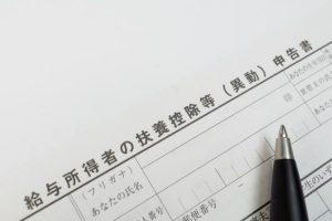 扶養内で働く主婦(夫)がiDeCoで節税するために必要な手続き、年末調整とは?