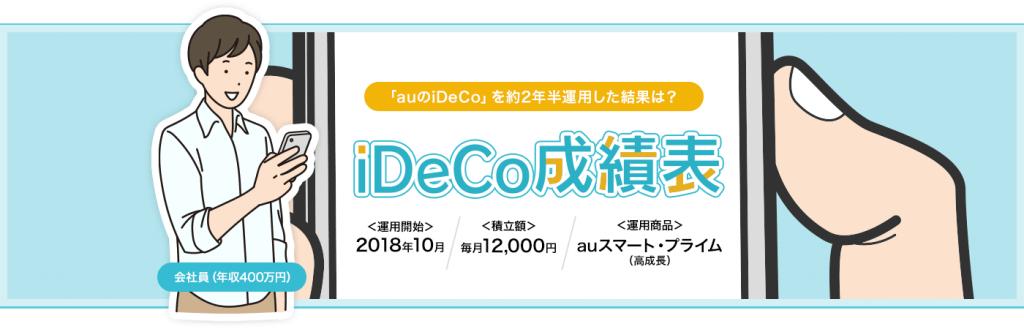 iDeCo成績表!