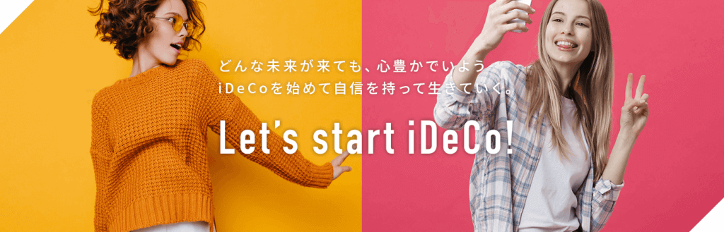 Let's start iDeCo!
