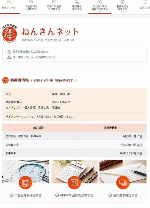 ねんきんネットのログイン後トップページ
