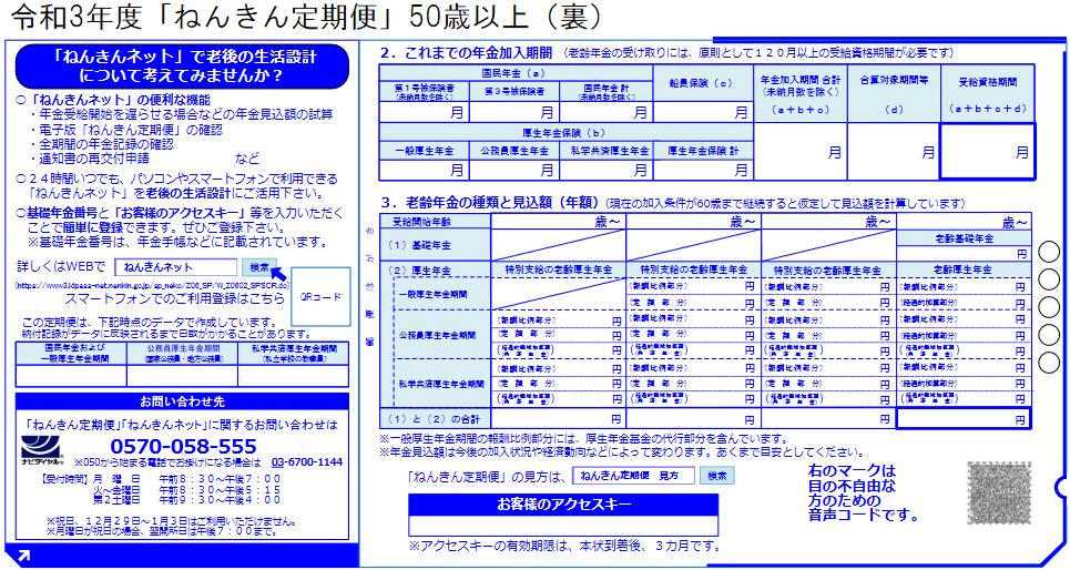 令和3年度「ねんきん定期便」(50歳以上)のサンプル(ウラ)